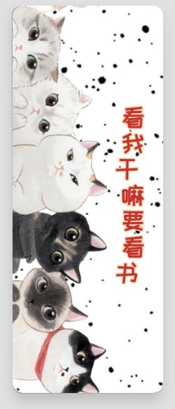 貓咪可愛簡約書簽