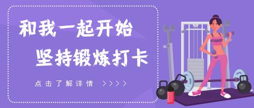 紫色健身锻炼打卡公众号首图