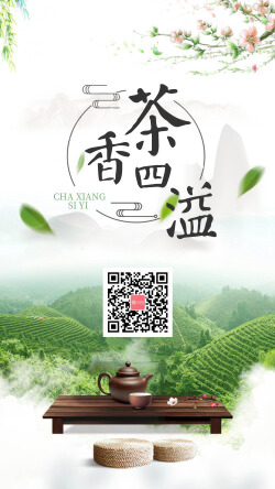 图文茶叶宣传海报