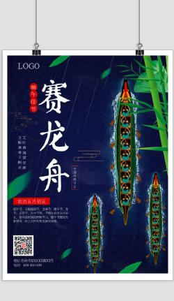 传统节日端午佳节赛龙舟印刷宣传海报