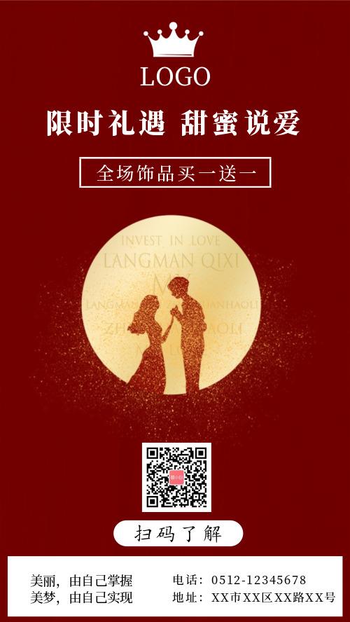 简约红色背景首饰促销活动海报