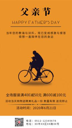 简约橙色父亲节促销海报