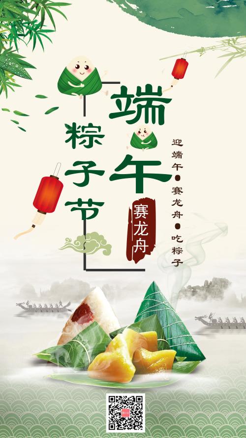 端午节传统习俗宣传手机海报
