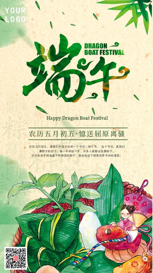 创意中国风插画端午节手机海报