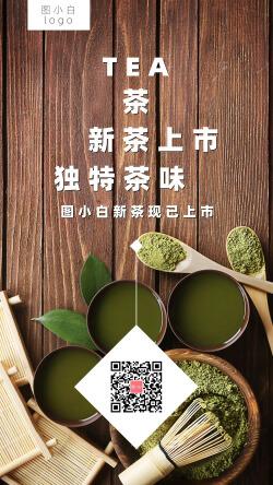 简约新茶宣传海报