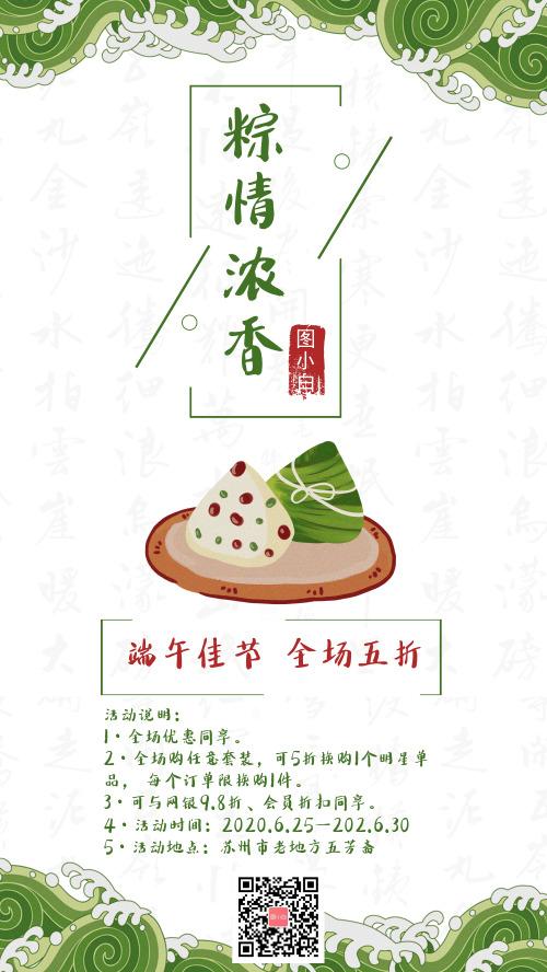 简约大气中国传统风格端午海报