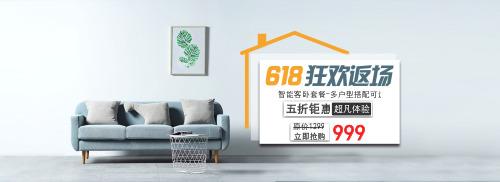 618简约家居风淘宝banner