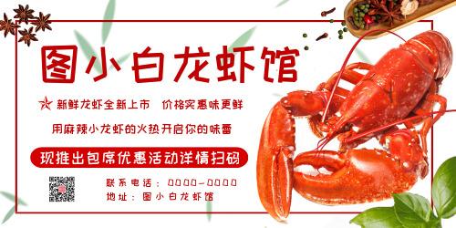 龙虾馆销售宣传展板