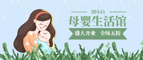 清新文艺温馨母婴生活馆公众号首图