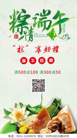 中国风端午钜惠促销海报