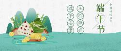 简约大气中国风端午节公众号首图