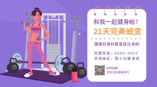 紫色健身锻炼打卡