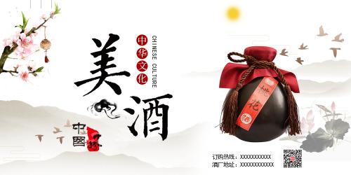 中国山水风美酒展板