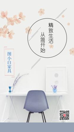 文艺清新风家具宣传手机海报