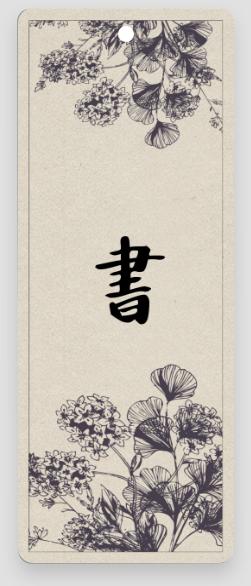 花卉古風書簽