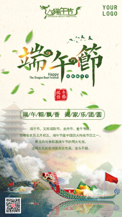 意境清新中国风端午佳节手机海报