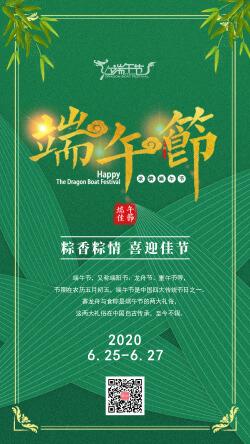 大气金色绿色主题端午节手机海报