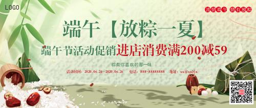 端午美味粽子促销海报公众号首图