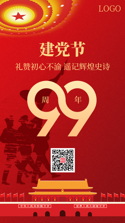 庆祝中国建党节成立99周年手机宣传海报