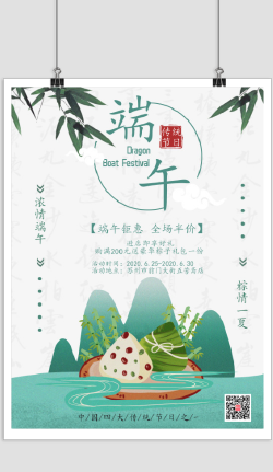 简约大气中国古风端午节宣传海报