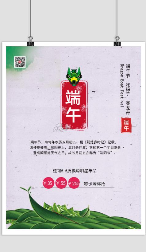 卡通简约粽情端午节日促销海报