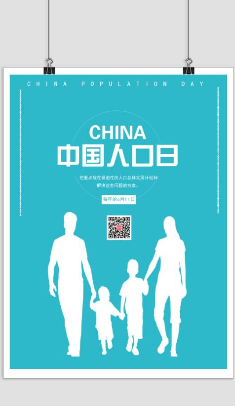 清新大气中国人口日海报