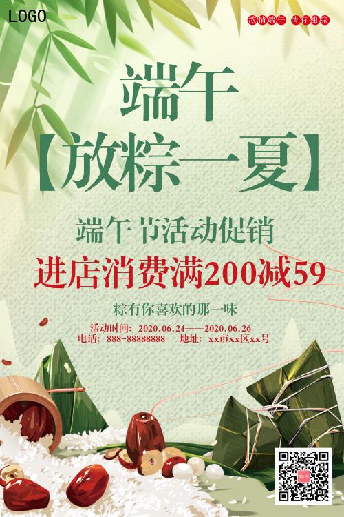 端午美味粽子促销海报公众号配图(竖版)