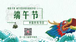 绿色端午节简约赛龙舟横版海报