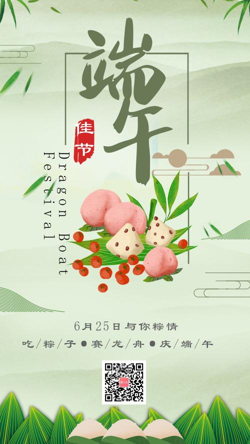 端午佳节传统习俗宣传手机海报
