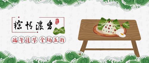 简约大气中国传统风格端午公众号首图