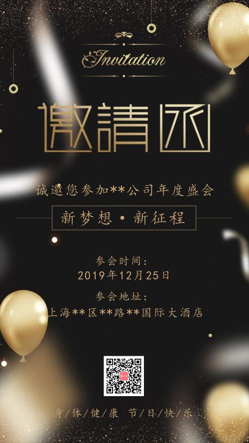 新梦想新征程圣诞年会黑金邀请函手机海报