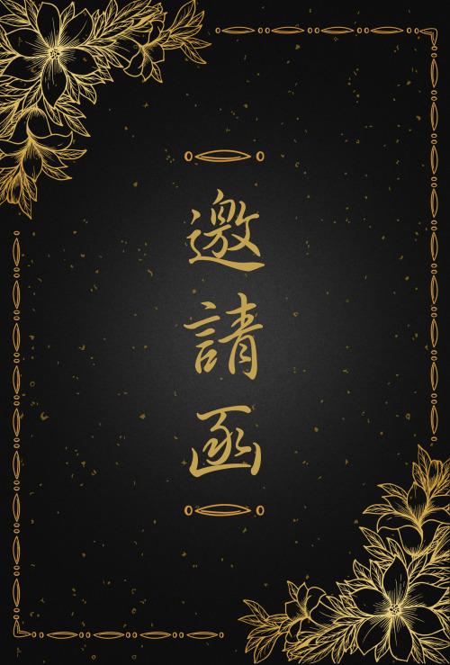 酒店开业5周年庆活动黑金邀请函
