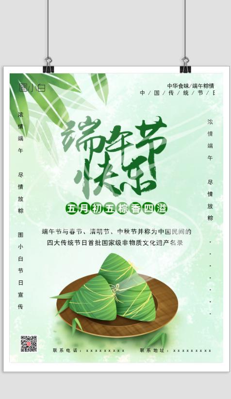 清新手绘风端午节快乐印刷海报