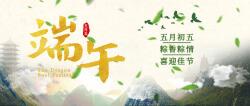 金色中国风大气端午节公众号图