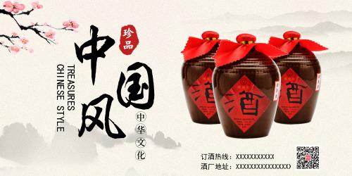 中国风山水风格白酒展板
