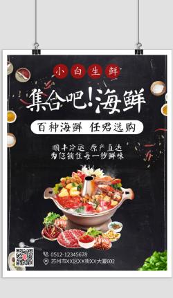 海鲜火锅原材料海报