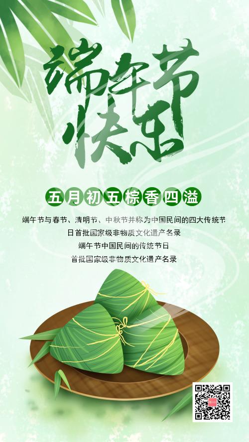 清新手绘风端午节快乐手机海报