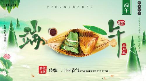 传统节日端午节粽香端午横版海报背景