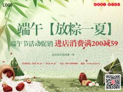端午美味粽子促销海报公众号配图(横版)