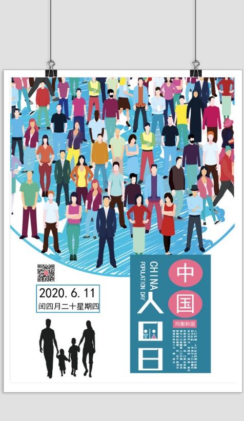 中国人口日蓝色海报