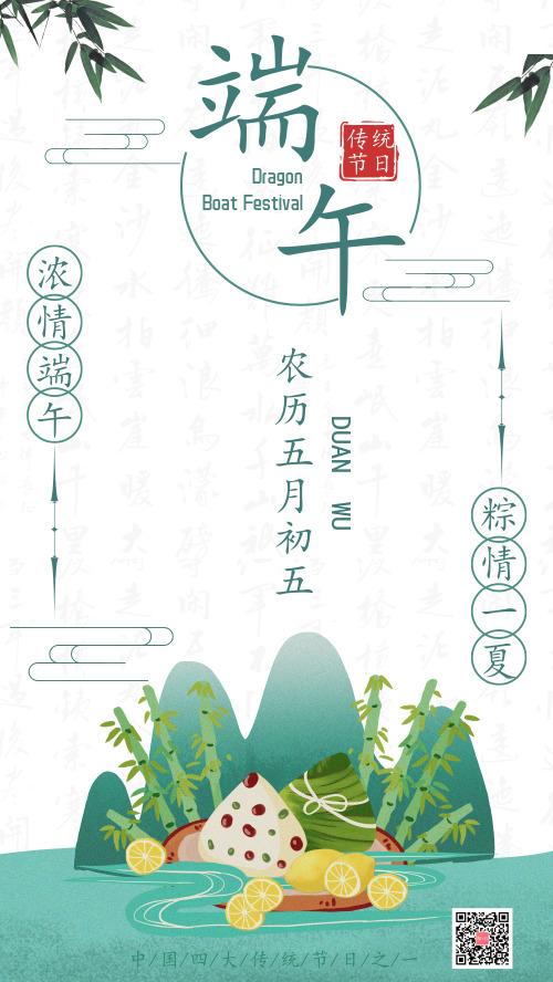 简约大气中国风端午节宣传海报