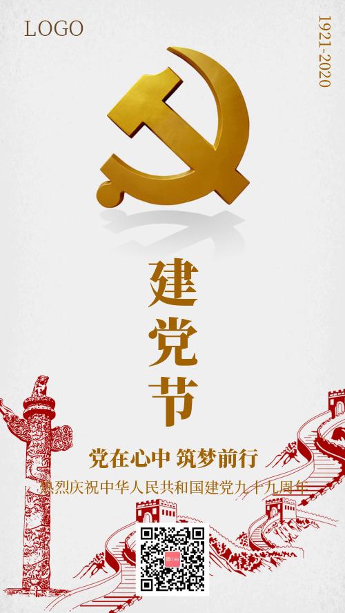 建党节党在心中筑梦前行手机宣传海报