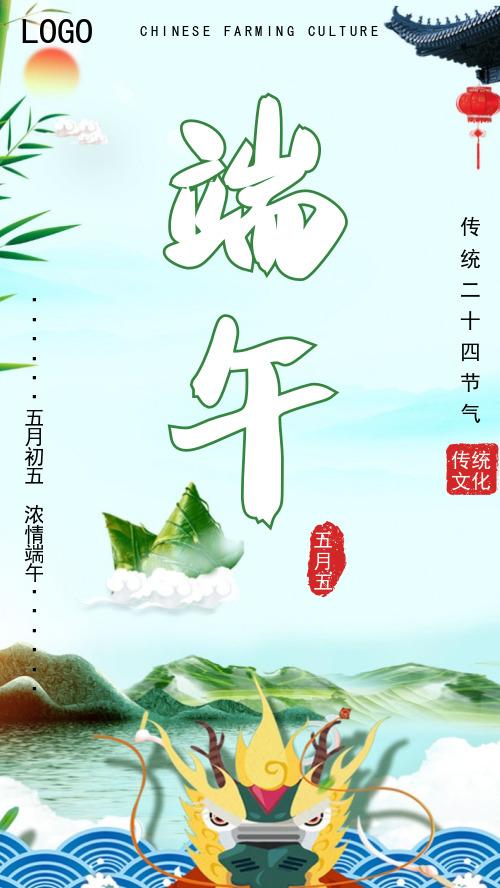清新山水端午节手机海报