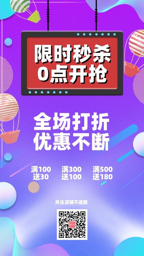 电商店铺促销手机海报
