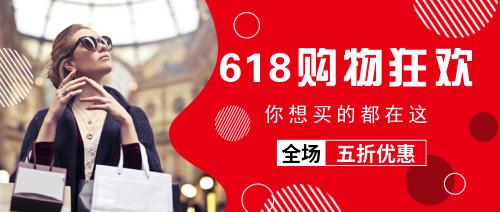 618红色购物狂欢公众号首图