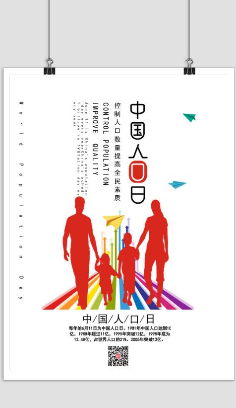 红色跑道中国人口日印刷海报