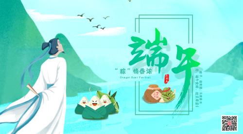 端午节粽情香浓横版海报