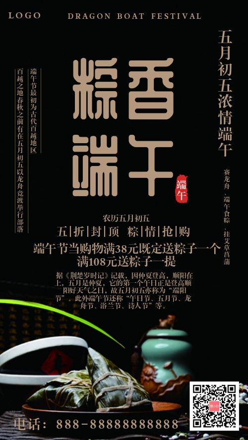 黑色中国风端午节手机海报