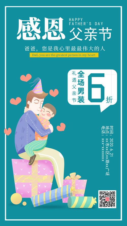 插画感恩父亲节男装促销手机海报