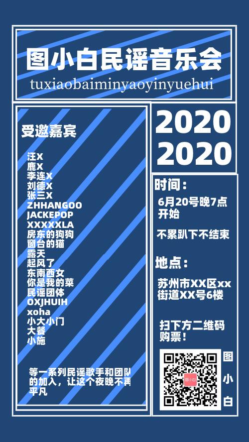 简约民谣演唱会邀请函手机海报